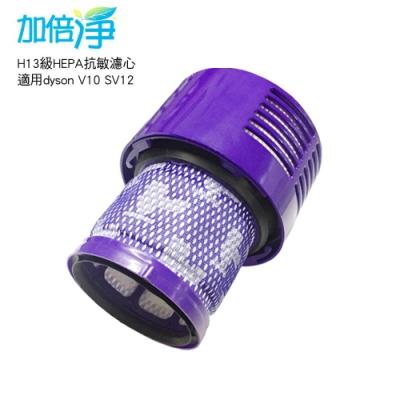 加倍淨 適用dyson戴森 H13級HEPA抗敏濾心 適用dyson V10 SV12系列無線吸塵器