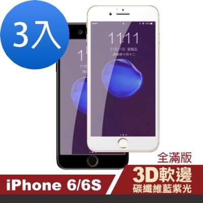iPhone 6/6S 藍紫光 軟邊 碳纖維 手機貼膜-超值3入組