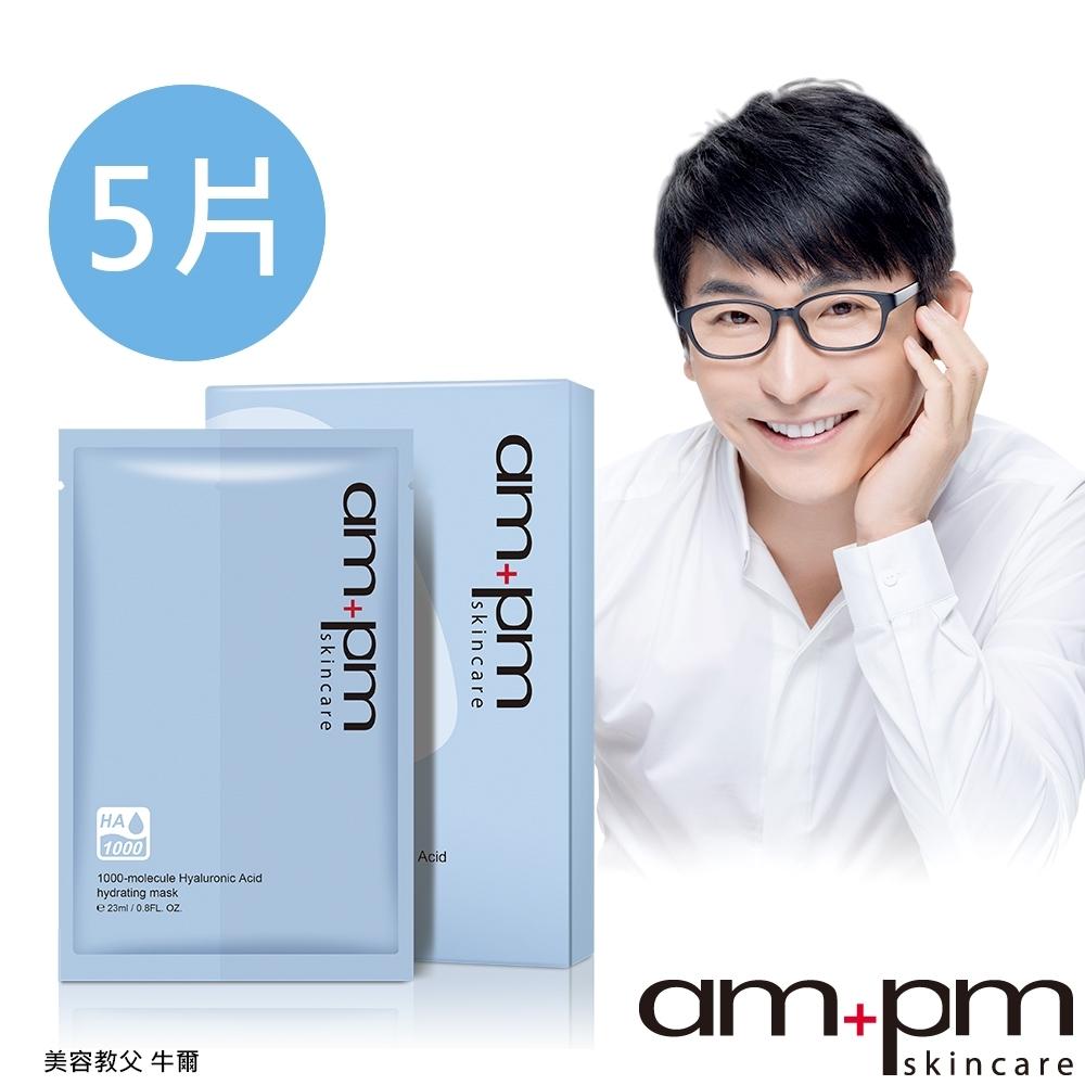 ampm牛爾 滿510出貨 1000分子玻尿酸超保濕面膜5入