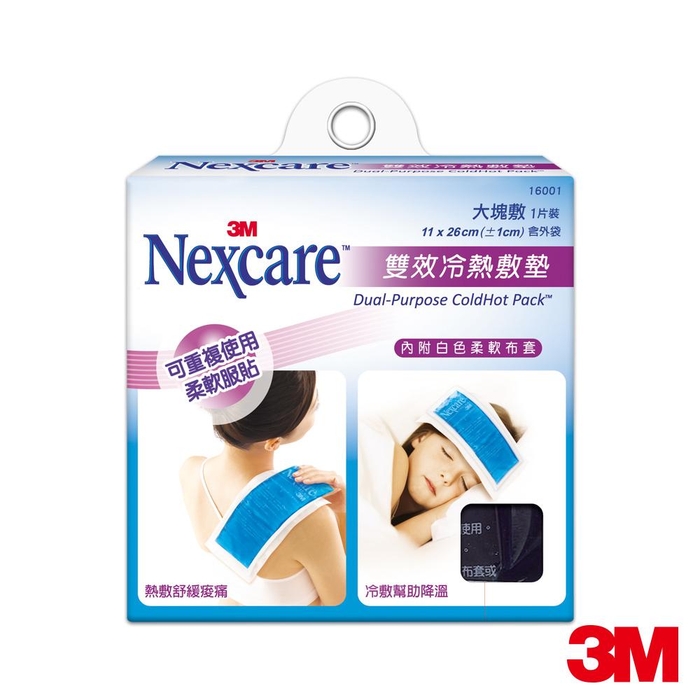 3M Nexcare 雙效冷熱敷墊-大塊敷1入 16001