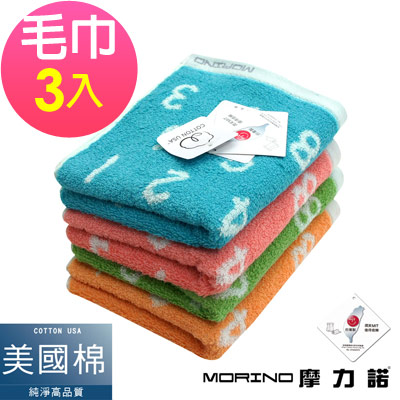 MORINO摩力諾 美國棉魔幻數字緹花毛巾(超值3條組)