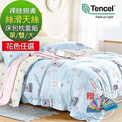 (贈口罩套兩入)La Lune 裸睡親膚科技天絲床包枕套組 單/雙/大均價