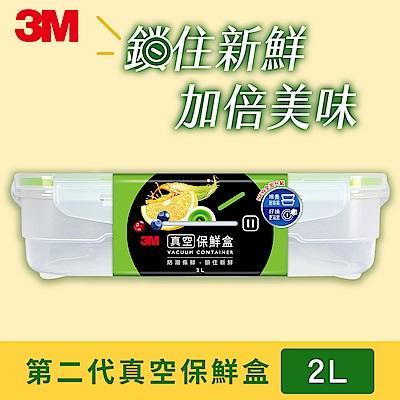 3M FL2E2000 真空保鮮盒2L(升級版)(快)