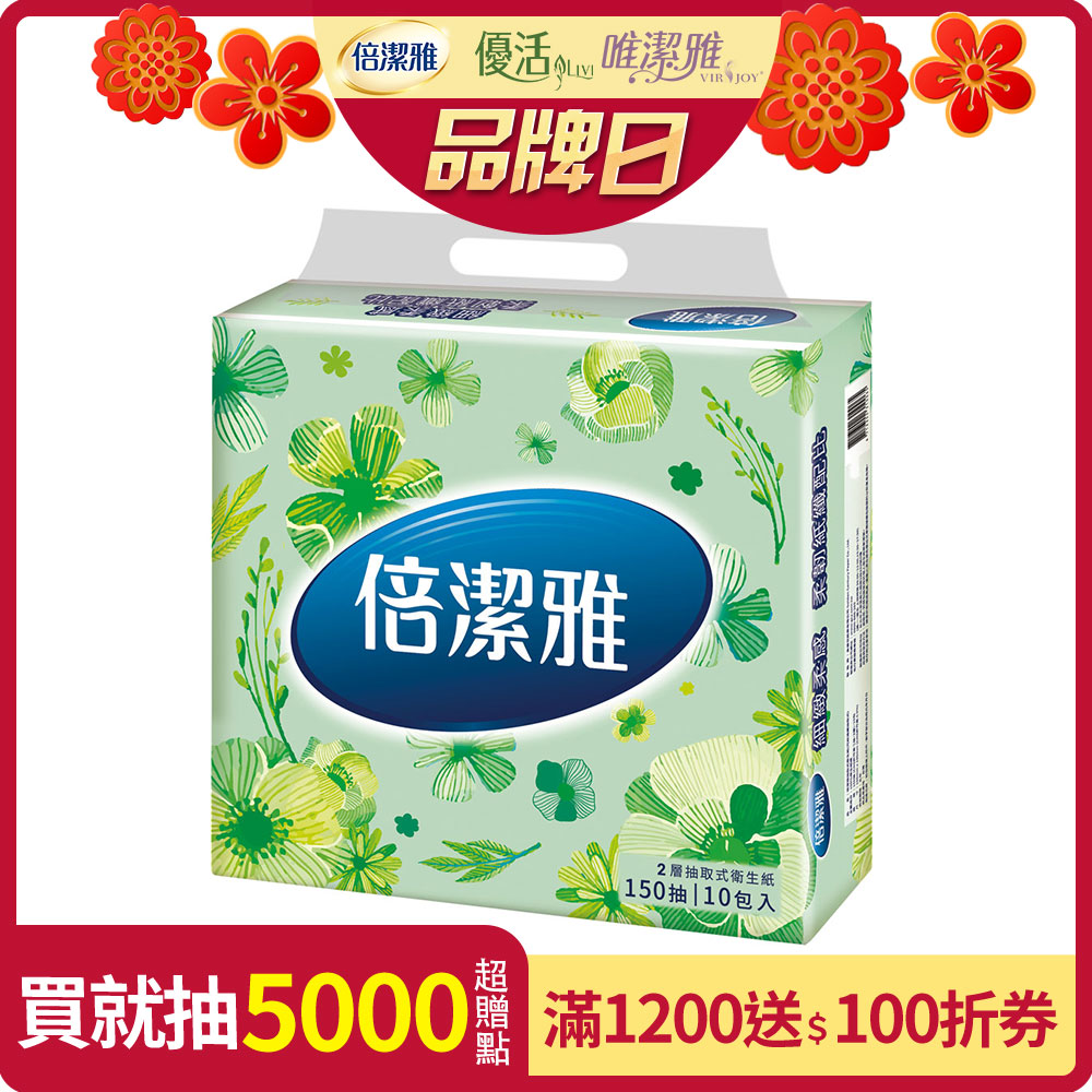[品牌日限定]倍潔雅 細緻柔感抽取式衛生紙150抽10包6袋-箱