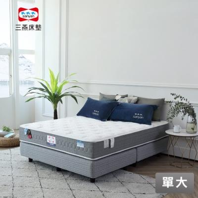 【三燕床墊】極凍系列 極凍2號-100%日本iCOLD冰晶紗冬夏兩用獨立筒床墊-單大(贈3M防水保潔墊)