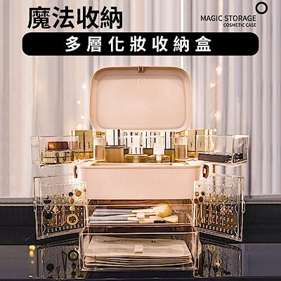 IDEA-魔法收納多層化妝收納盒