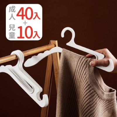 【家適帝】不傷領口多功能衣架褲架(大人款40入+兒童款10入)