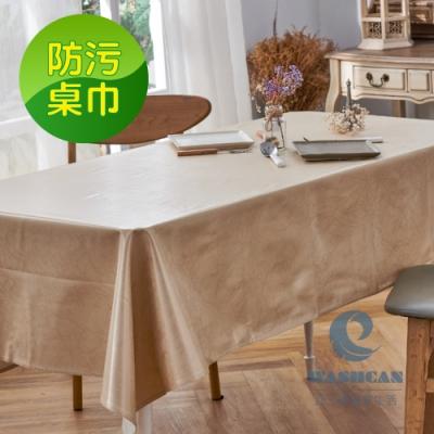 Washcan瓦士肯 簡約典雅抗汙防水桌巾-幻色幾何棕