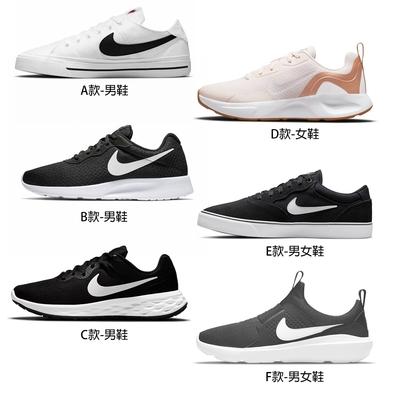 【時時樂限定】NIKE 休閒慢跑運動鞋-男女鞋(共六款)