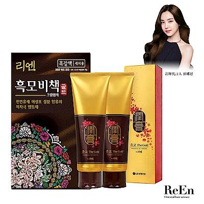 ReEN 黃金潤膏洗髮精華+染髮超值2+1組(深棕)