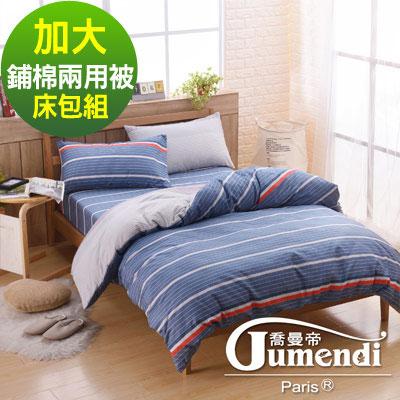 喬曼帝Jumendi 台灣製活性柔絲絨加大四件式兩用被床包組-藍色生活