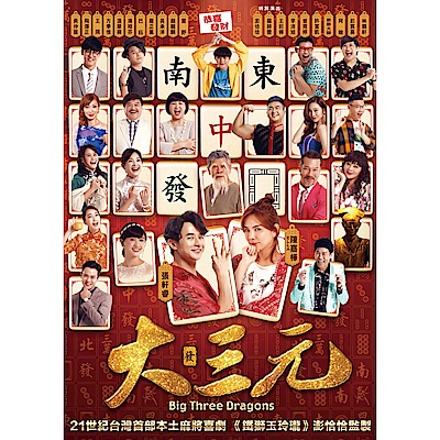 大三元 DVD