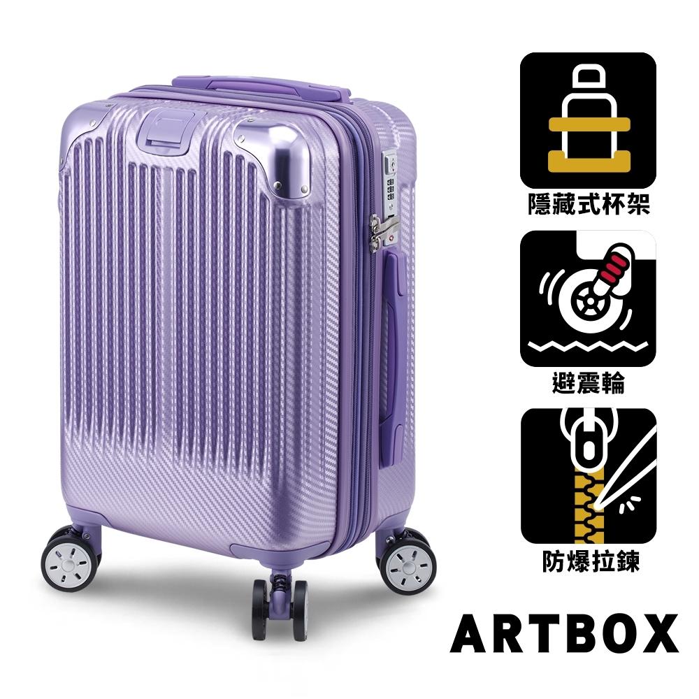 【ARTBOX】花簡成詩 18吋避震輪附杯架可加大登機箱(女神紫)