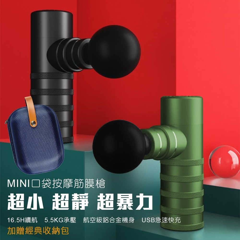 【Smart】第二代旗艦款 mini隨身型筋膜槍(加贈收納包)