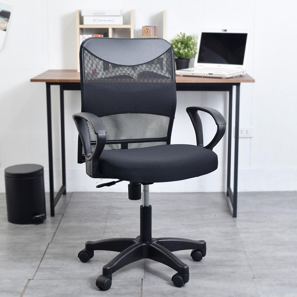 凱堡 健康鋼網背扶手辦公椅/電腦椅