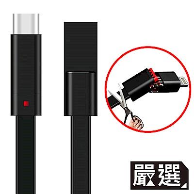 嚴選 Type-C 可修復重生充電傳輸線 1.5M