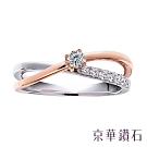 京華鑽石 18K 女戒 交響曲 Symphony 0.10克拉 鑽石戒指