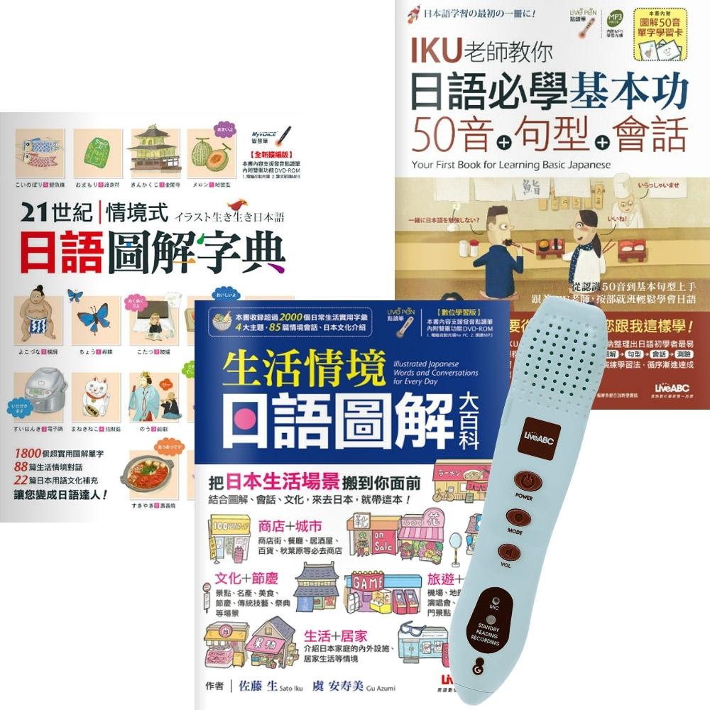 日語基本功系列套書(全3書)+ LivePen智慧點讀筆(16G)