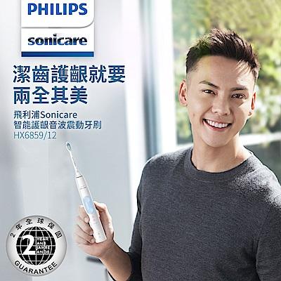 【Philips飛利浦】智能護齦音波震動牙刷/電動牙刷 HX6859/12 加碼贈刷頭