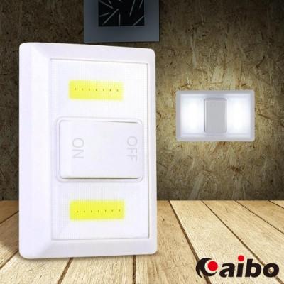 (2入組)aibo LIC03 COB LED 多功能開關照明燈