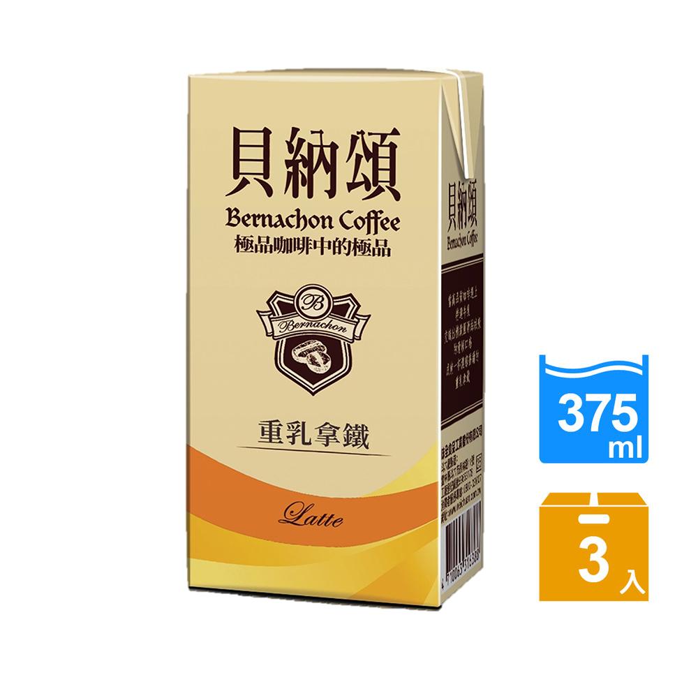 貝納頌 咖啡重乳拿鐵(375mlx3入)