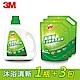 3M 長效型天然酵素洗衣精超值組 (沐浴清新 1瓶+3包)香氛 柔洗 抑菌 抗菌 衣物 product thumbnail 2