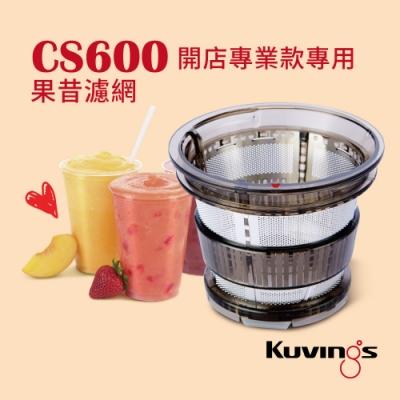 韓國Kuvings慢磨機配件-果昔濾網(CS600專用)