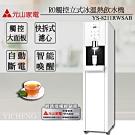 【元山牌】RO觸控立地式濾淨冰溫熱飲水機