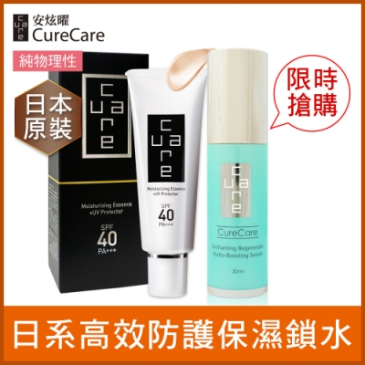 CureCare安炫曜 水潤保濕防曬乳霜修護精華保濕超值組★原價2680