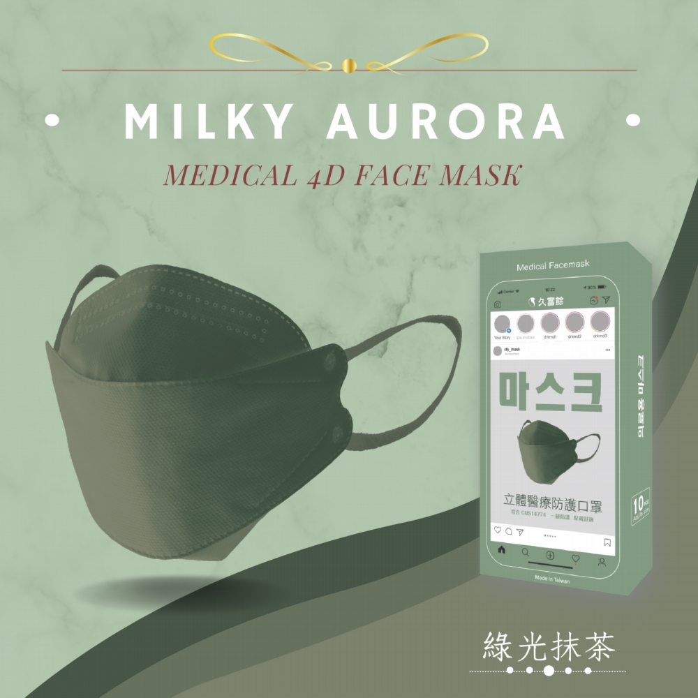 久富餘 KF94韓版4層立體醫療口罩-雙鋼印-綠光抹茶(10片/盒)