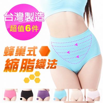 【Yi-sheng】*6件組*名模最愛台灣製竹炭美臀褲