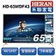 HERAN 禾聯 65吋 4K智慧連網液晶顯示器+視訊盒 HD-65WDF43 product thumbnail 1