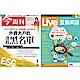 今周刊(1年52期)+ Live互動英語朗讀CD版(1年12期) product thumbnail 1