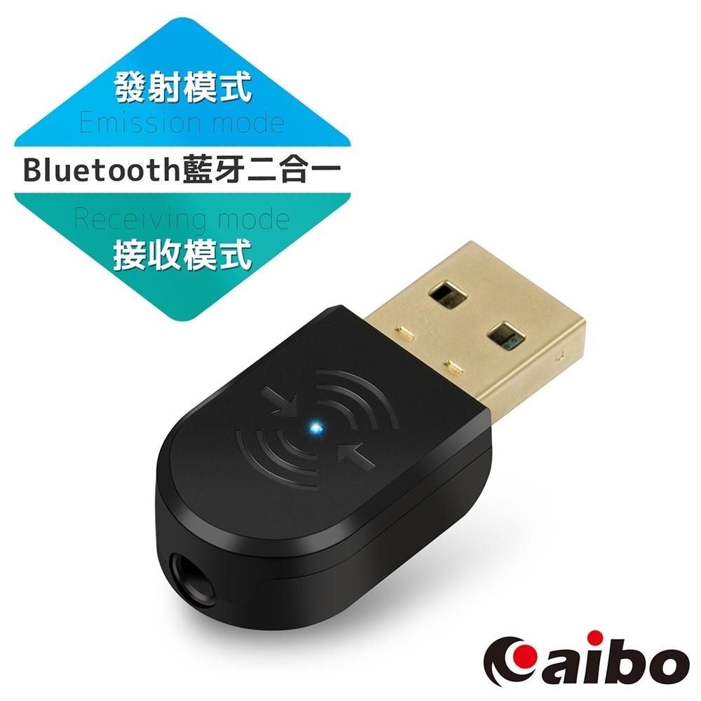 aibo USB二合一雙模 迷你藍牙接收/發射器