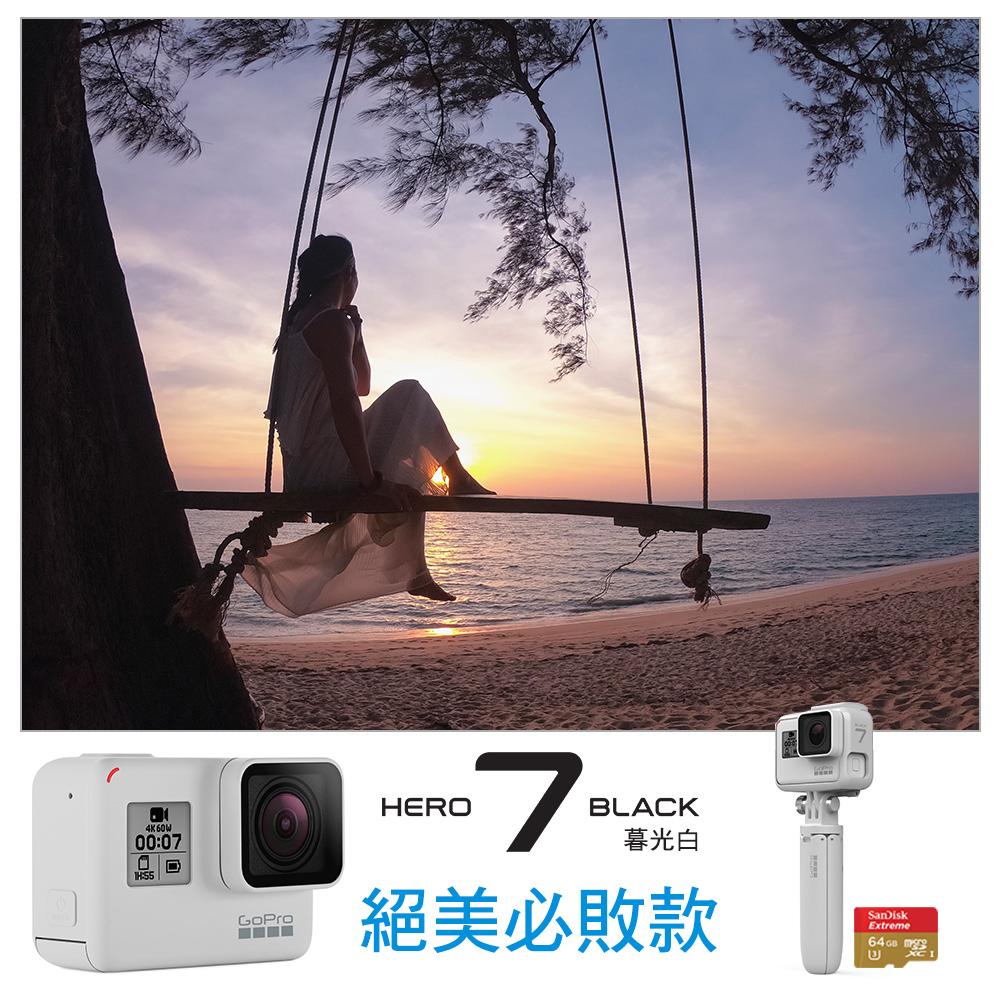 GoPro-HERO7 Black暮光白+Shorty暮光白(期間限定+64G記憶卡) @ Y!購物