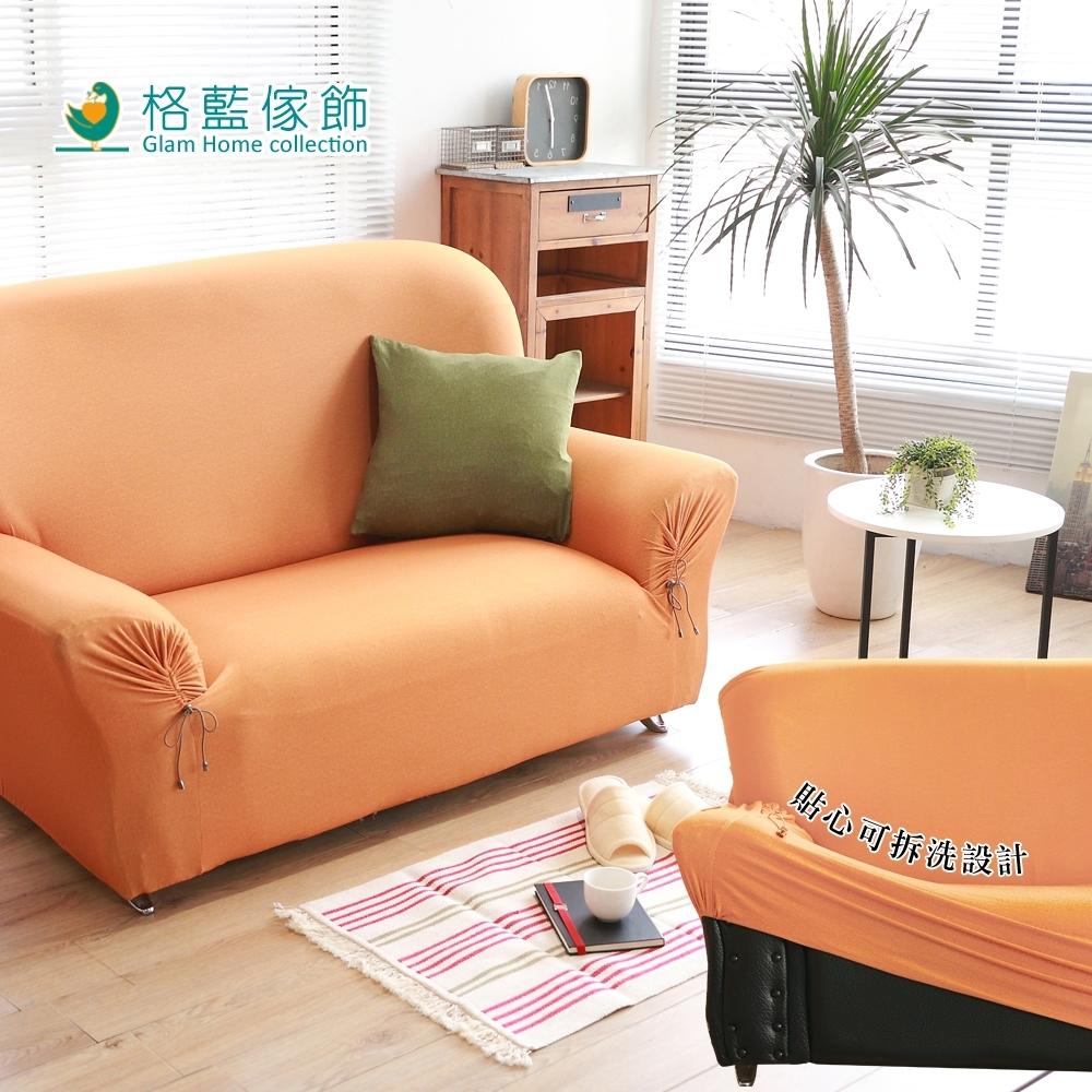 【格藍傢飾】和風綿柔仿布紋沙發套-陽光橙 4人座