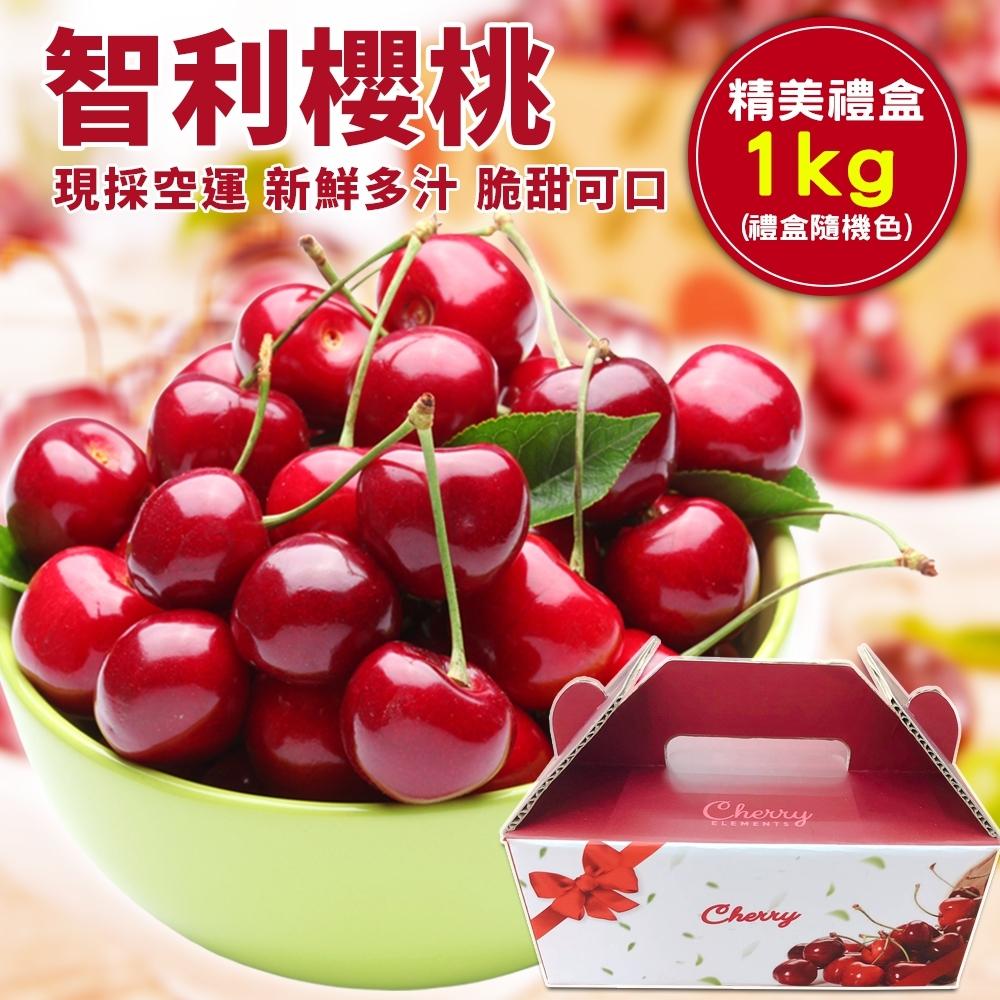 【天天果園】智利進口櫻桃9.5R禮盒 1kg x1盒