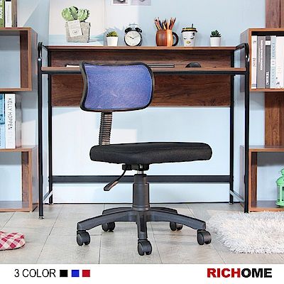 RICHOME激安電腦椅-3色