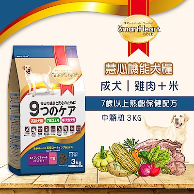 SmartHeart GOLD 慧心機能犬糧 -  7 歲以上熟齡保健配方(中粒)  3 kg