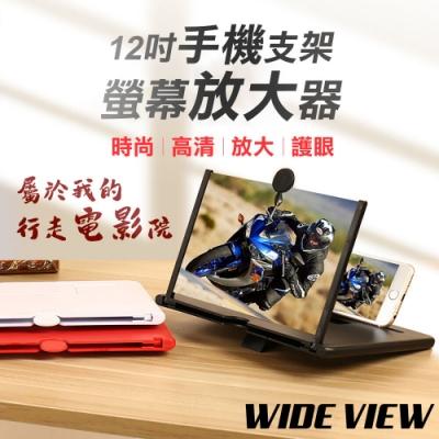 WIDE VIEW 12吋手機支架螢幕放大器(SC-12)