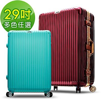 Bogazy 光燦風華 29吋PC鋁框鏡面行李箱(多色任選/出清特賣)