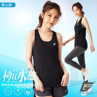 GIAT台灣製極冰感運動休閒排汗背心