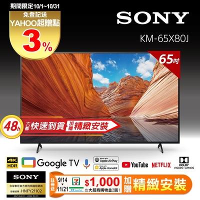SONY 65吋 4K HDR BRAVIA顯示器