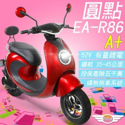 【e路通】EA-R86A+ 圓點 52V有量鋰電 500W LED燈 液晶儀表 電動車