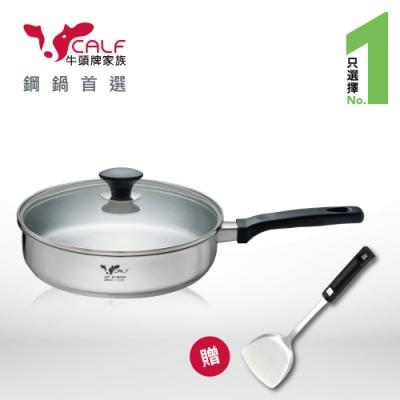 (贈送煎匙)牛頭牌 小牛不鏽鋼歐式平鍋28cm/3.4L(附蓋) [時時樂]