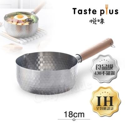 Taste Plus悅味 元器 430不鏽鋼雪平鍋 燉煮鍋 煎炸鍋 18cm/1.2L IH全對應設計(水量刻度設計)