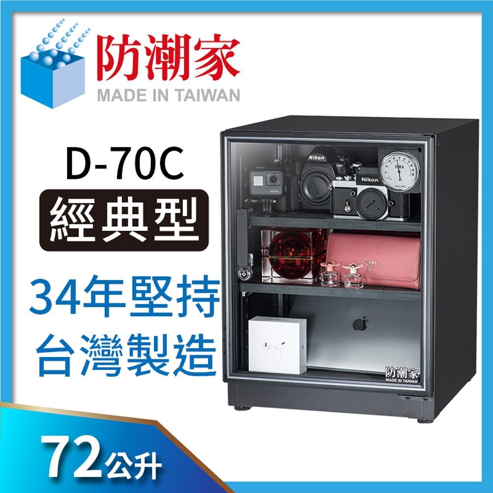 防潮家 72公升電子防潮箱 (D-70C)