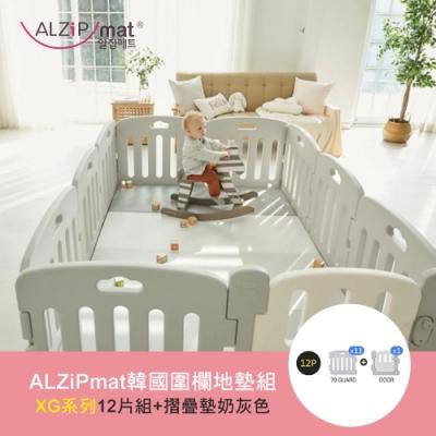 【ALZiPmat】韓國 XG系列12片圍欄+摺疊墊(灰白色圍欄+奶灰色摺疊墊)