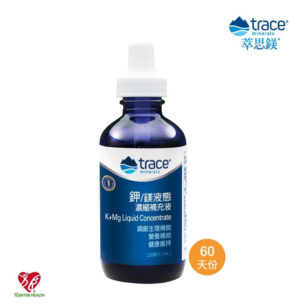 【美國萃思鎂】鉀/鎂液態濃縮補充液(120ml/瓶)Trace Minerals