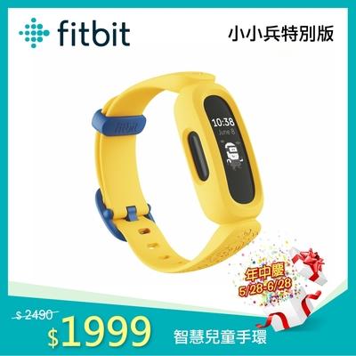 Fitbit ACE 3 兒童智慧手環 小小兵特別版